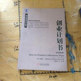 创业计划书