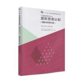 """国际贸易认知(国际贸易地理) """"十二五""""职业教育国家规划教材"""