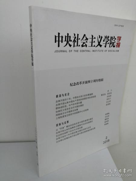 中央社会主义学院学报2018年第2期