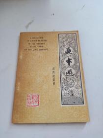 画中游---清西陵集锦