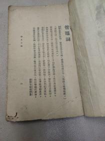 民国二十一年四版:《浮生六记》 大中书局  封面不是原书封面,见图