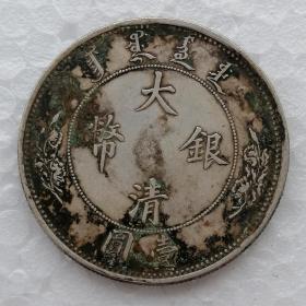 珍藏多年的老银元特价;;;;;;;【】,,。。。