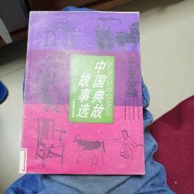 中国典故故事选