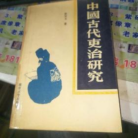 中国古代吏治研究 一版一印 品如图