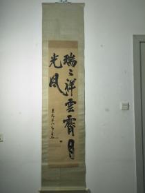 日本军神、海军元帅、东乡平八郎 书法立轴