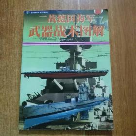 二战德国海军武器战术图解1939-1945