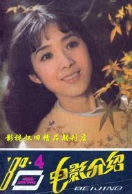 电影介绍 1984年4期  龚雪张金玲