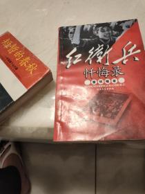红卫兵忏悔录和其他的小说 价格私聊 不是一元钱