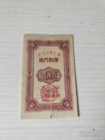 1955年热河省粮食厅地方料票壹市斤1枚 ,55年热河料票