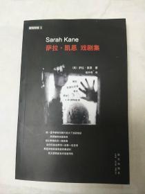 萨拉·凯恩戏剧集