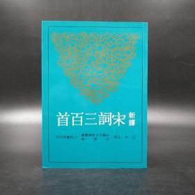 台湾三民版   汪中注译《新译宋词三百首(修订三版)》(锁线胶订)
