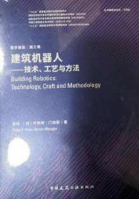 建筑机器人-技术、工艺与方法 9787112241101 袁烽 阿希姆.门格斯 中国建筑工业出版社 蓝图建筑书店