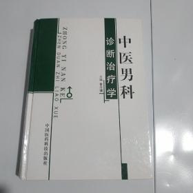 中医男科诊断治疗学