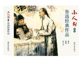 小人书系列:鲁迅经典作品(套装共3册)