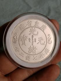 新银币一枚