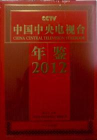 中国中央电视台年鉴. 2012