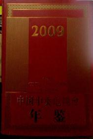 中国中央电视台年鉴.2009