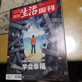三联生活周刊907