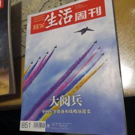 三联生活周刊851