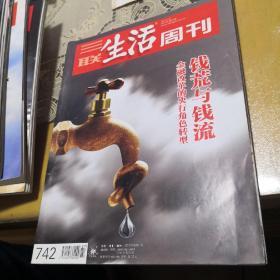 三联生活周刊742