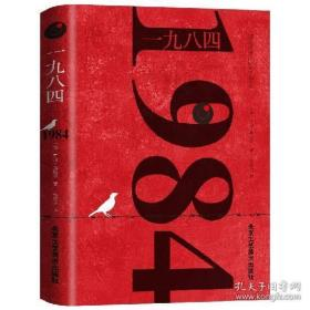 全新 1984书 [英]乔治奥威尔著 一九八四 全译本中文版 外国文学小说书籍 世界名著 原版原著正版畅销书