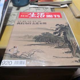 三联生活周刊920