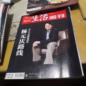 三联生活周刊723杨元庆