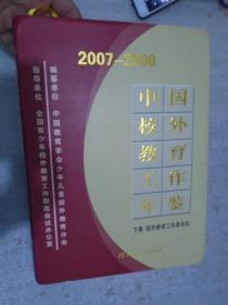 中国   校外教育工作年监,下卷