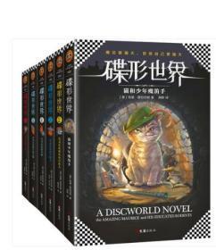 碟形世界 青少年系列全6册套装 比哈利波特和魔戒加起来还好看 儿童文学6-9-