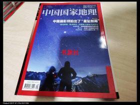 中国国家地理  2016 5
