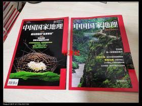 中国国家地理  2017 7(有附刊)