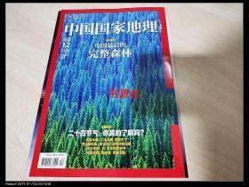中国国家地理  2013年12期