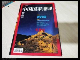 中国国家地理  2013年9期