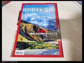 中国国家地理  2013年3期