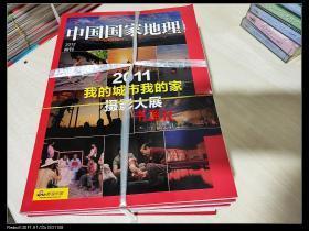 中国国家地理  2012年1/2/3/4/5/6/7/8/911   共10期(其中1/2 两期有地图  另有附刊一本)
