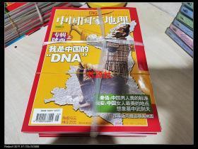 中国国家地理  2005年1-12期   其中缺第1期和第10期   10期合售  其中2005年11期增刊,2005年第5期有地图