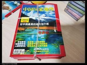 中国国家地理  2004年1-12期   其中缺第3期   11期合售  其中4期和第七期有地图
