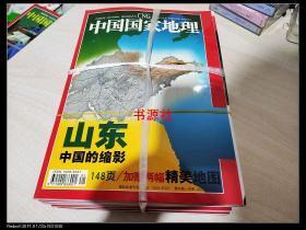 中国国家地理  2003(1-12期)  其中缺第5期和第六期  10期合售 其中第期和第9期有地图