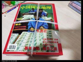 中国国家地理  2001年1-12期(全)第三期有地图【包中通快递】
