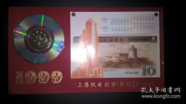 1999欢庆澳门回归祖国一一绒面台历