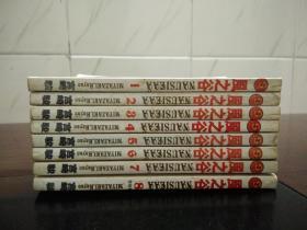 风之谷(1—8)全 8册完结 合售  64开