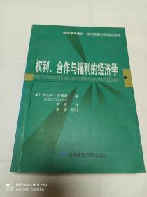 权利、合作与福利的经济学 (一版一印,仅印4000册)