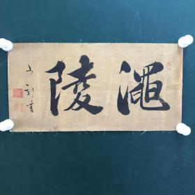 日本回流字画 软片2467老书法