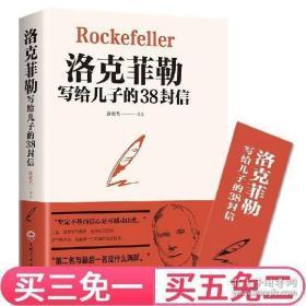 洛克菲勒写给儿子的38封信 书籍畅销书排行榜洛克菲勒 38封信洛克菲勒留给儿子的38封信洛克菲勒写给儿子成功励志人生哲理