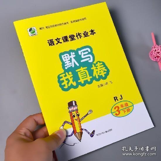小学学霸天天默写(三年级下全彩手绘)