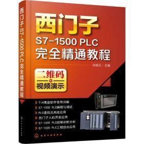 西門子S7-1500 PLC完全精通教程