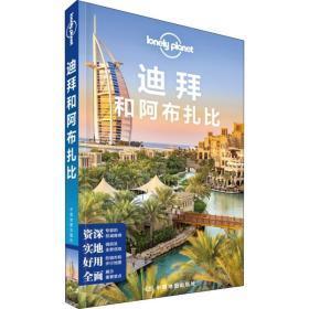 孤独星球lonely pla旅行指南系列:迪拜和阿布扎比 中文第2版 旅游