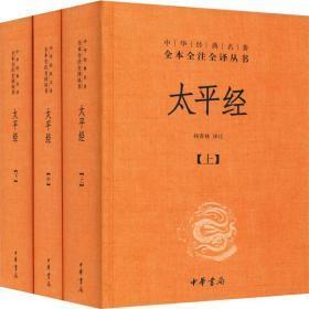 太經(3冊) 中國古典小說、詩詞