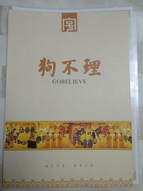 狗不理套餐菜单(天津菜、山东菜。6页)
