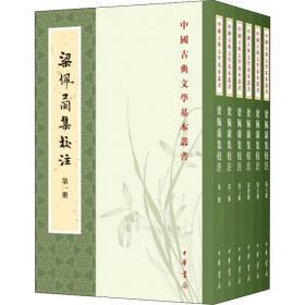梁佩蘭集校注(中國古典文學基本叢書·全6冊)